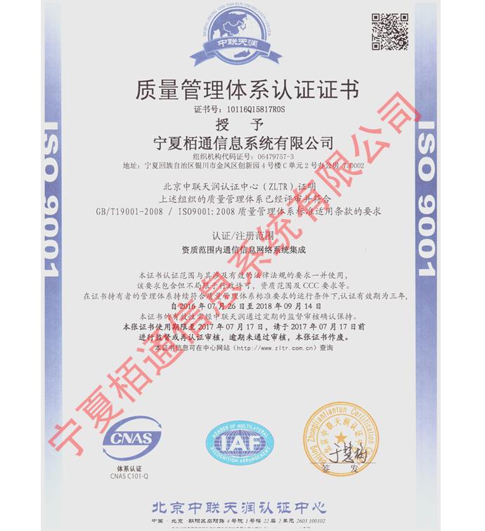 IOS9001质量管理体系认证证