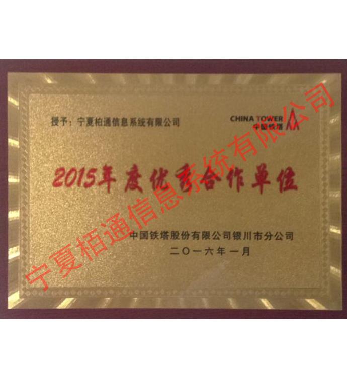 2015年度优秀合作单位